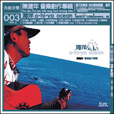 陳建年海洋